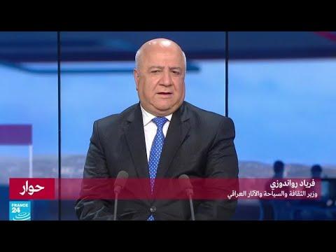 حوار مع وزير الثقافة العراقي فرياد رواندوزي