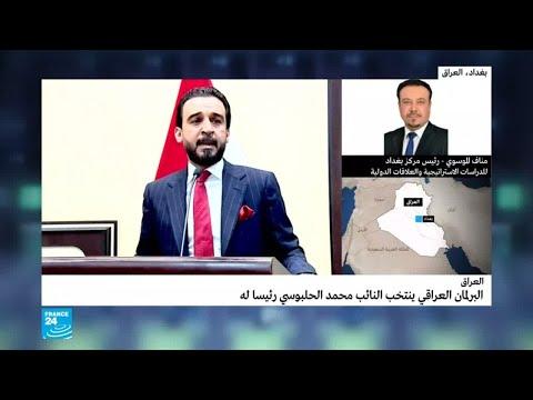 شاهد محلل عراقي يكشف تداعيات انتخاب الحلبوسي رئيسًا للبرلمان