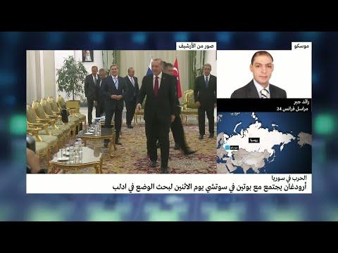 شاهد معركة إدلب على طاولة المباحثات بين أردوغان وبوتين في سوتشي