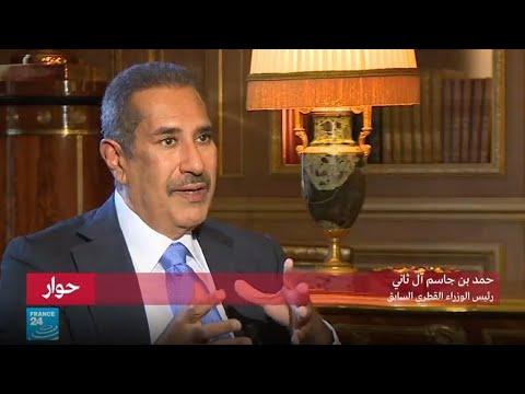 شاهد  حمدان بن جاسم يؤكد أن أبي ظبي تخدع محمد بن سلمان