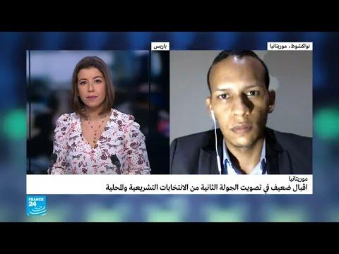 شاهد إقبال ضعيف في الدورة الثانية من الانتخابات الموريتانية