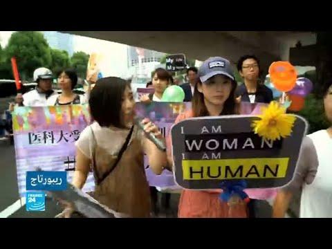 شاهد أزمة التلاعب بدرجات قبول الإناث لتقليل عدد الفتيات في جامعة طوكيو