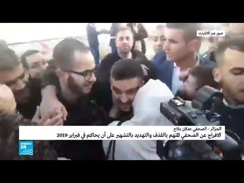 شاهد الجزائر تُفرج عن الصحافي عدلان ملاح