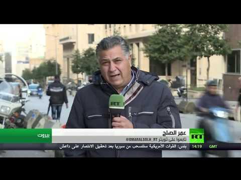 شاهد استمرار التحضيرات للقمة العربية في بيروت