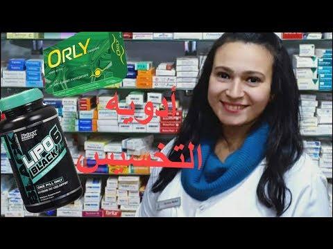 شاهد أفضل أدوية لأنقاص الوزن من 6 جنيه
