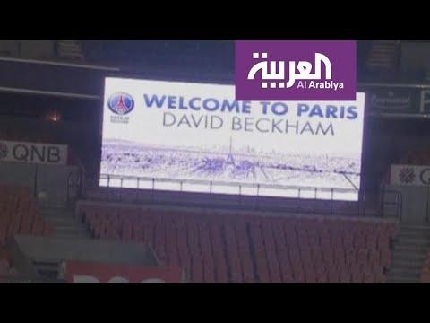 شاهد باريس سان جيرمان يواصل إخفاقه في دوري أبطال أوروبا
