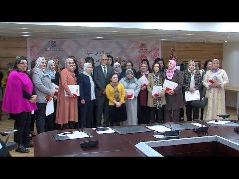 شاهد احتفالات وزارة إعداد التراب الوطني والتعمير والإسكان باليوم العالمي للمرأة