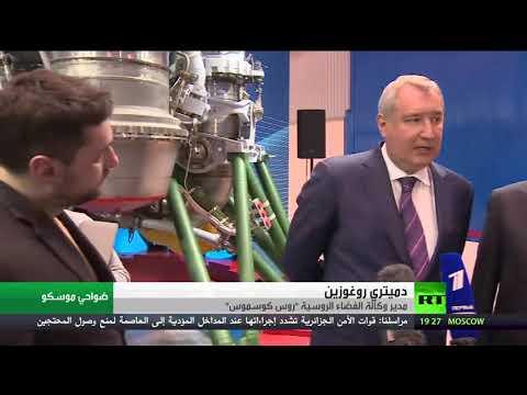 شاهد  تعاون استراتيجي روسي عربي في مجال الفضاء