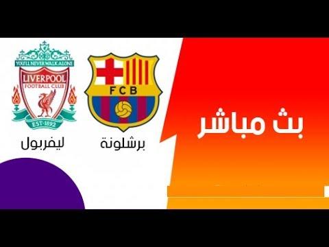 شاهد بث مباشر مباراة ليفربول وبرشلونة