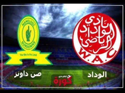 شاهد مباراة الوداد البيضاوي المغربي وصن داونز الجنوب أفريقي