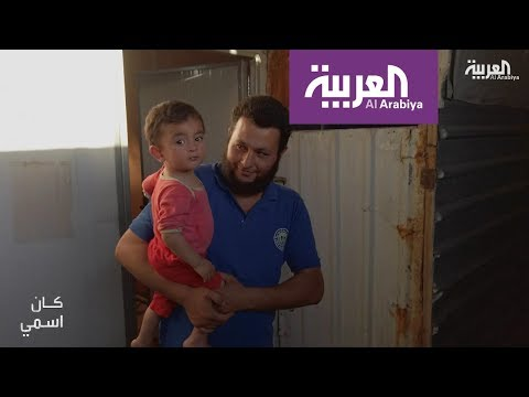 شاهد مأساة سوري لا يريد من الحياة إلا العودة