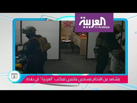 شاهد طُرق محاربة الميليشيات وسائل الإعلام في العراق