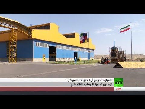 شاهد عقوبات أميركية جديدة على طهران