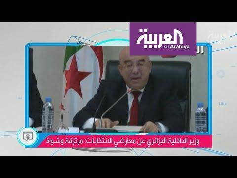 شاهد جدل بشأن وصف وزير جزائري المتظاهرين بـالشواذ