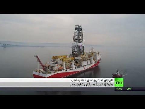 شاهد البرلمان التركي يصدق اتفاق ترسيم الحدود البحرية مع طرابلس