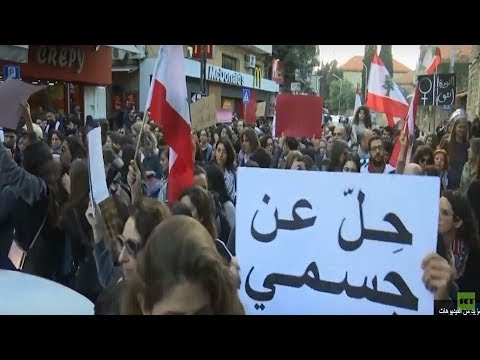 شاهد نساء لبنان يطالبن بوقف التحرش الجنسي والتنمر