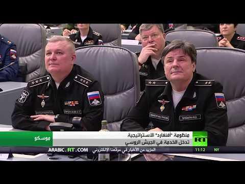 شاهد منظومة أفنغارد الروسية تدخل الخدمة العسكرية