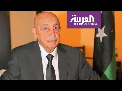 شاهد عقيلة صالح يهاجم تدخّل أردوغان في ليبيا