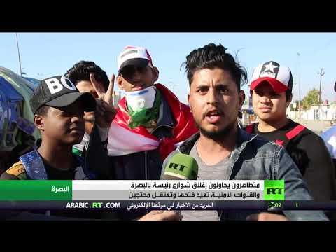 شاهد محتجّون يغلقون شوارع رئيسة في البصرة