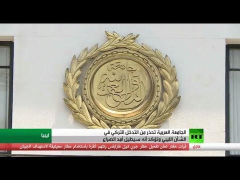 شاهد الجامعة العربية تحذر من تدخل أنقرة في ليبيا