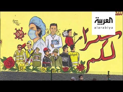 شاهد سلا المغربية تحارب كورونا بفنون الشارع