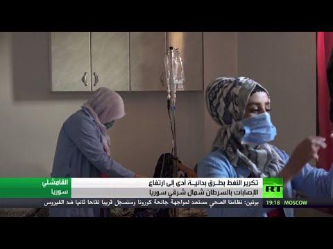 شاهد تكرير النفط بطُرق بدائية يتسبب في ارتفاع إصابات السرطان في سورية