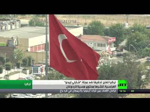شاهد النيابة العامة التركية تفتح تحقيقًا مع مسؤولي شارلي إبدو الفرنسية