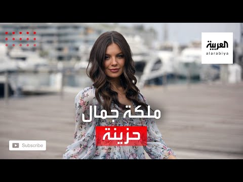 شتهد ملكة الجمال في لبنان حزينة وظروف علقت المسابقة لعامين