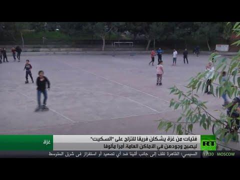 شاهد فتيات من غزة يشكلن فريقًا للتزلج على السكيت