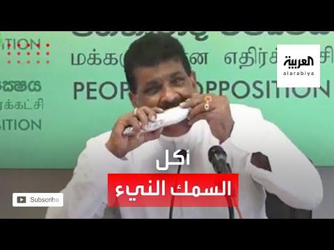 وزير سريلانكي يأكل سمكة نيئة خلال مؤتمر صحافي