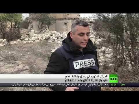 شاهد الجيش الأذربيجاني يدخل منطقة أغدام في قره باغ