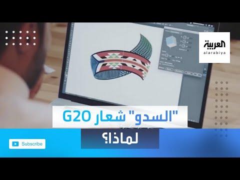 شاهد تعرّف عل  سبب اختيار السعودية السدو شعارًا لقمة الـ20