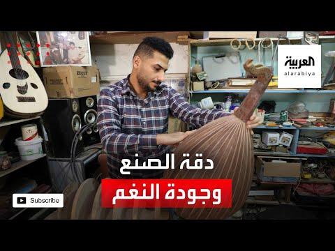 شاهد صانع أعواد عراقي يحافظ على إرث عائلته