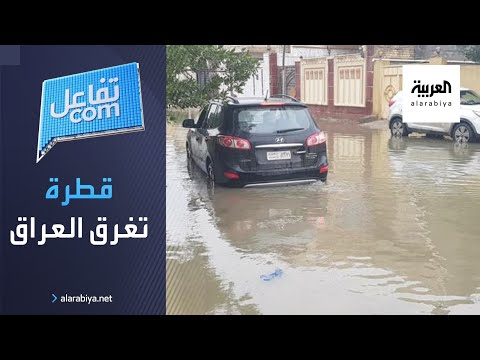 شاهد مسؤول عراقي يؤكد أن حجم قطرة الأمطار وراء غرق البلاد