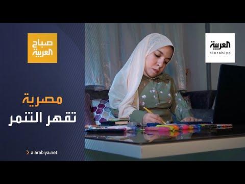 شاهد مصرية تقهر التنمر والمصاعب وتُنشئ أول خط ملابس لقصار القامة