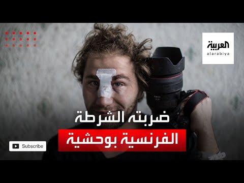 شاهد مصور سوري يروي ما تعرض له من عنف الشرطة في فرنسا