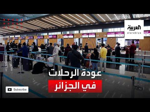 شاهد استئناف تدريجي للرحلات في الجزائر بنسبة 50