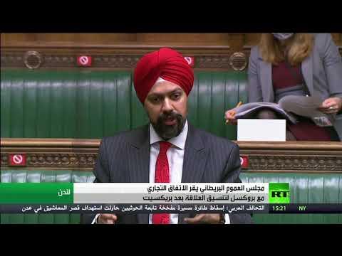 شاهدمجلس العموم البريطاني يقر الاتفاق التجاري مع بروكسل