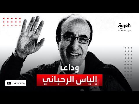 شاهدوفاة الموسيقار اللبناني إلياس الرحباني