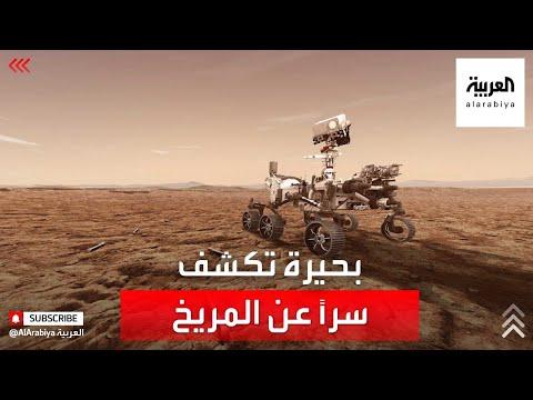 شاهدبحيرة في تركيا ترجح وجود حياة على المريخ