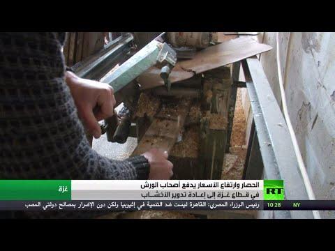 شاهد أصحاب الورش في قطاع غزة يلجأون إلى إعادة تدوير الأخشاب