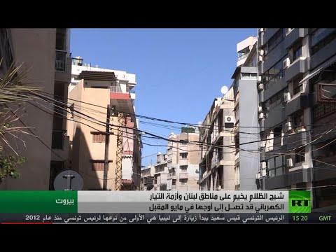 شاهد شبح الظلام يخيم على بيروت مع أيار مايو المقبل