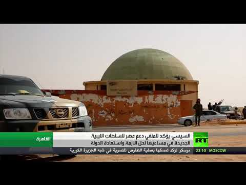 شاهد السيسي يؤكد للمنفي دعم مصر للسلطات الليبية الجديدة