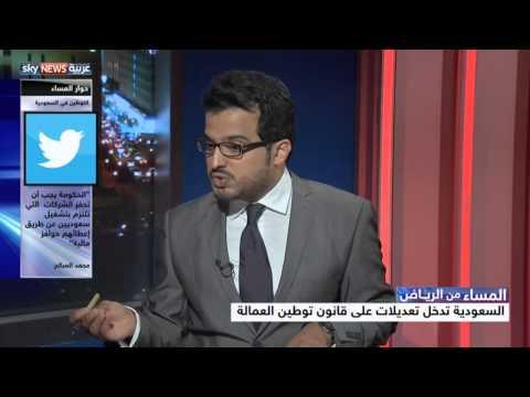 السعوديَّة تدخل تعديلات على قانو العمالة