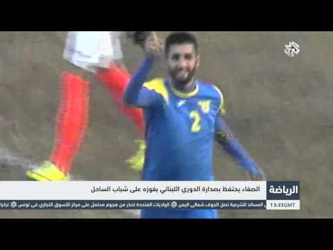 بالفيديو الصفاء يحتفظ بصدارة الدوري اللبناني بفوزه على شباب الساحل