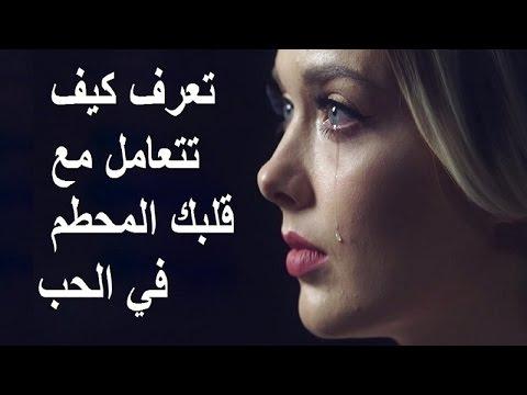 صوت الإمارات - بالفيديو تعرّف كيف تتعامل مع قلبك المحطم في الحب