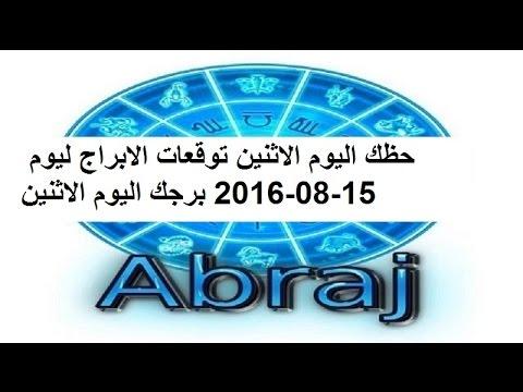 صوت الإمارات - بالفيديو توقعات الابراج ليوم الاثنين 15 آب 2016