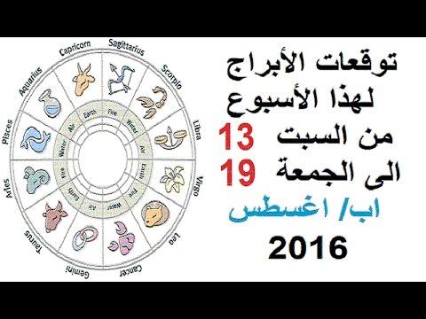 صوت الإمارات - بالفيديو توقعات الأبراج لهذا الأسبوع من السبت 13 الى الجمعة 19 اب