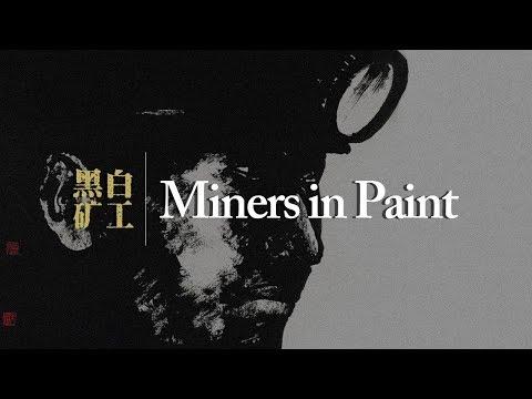 immortalizing china's coal miners