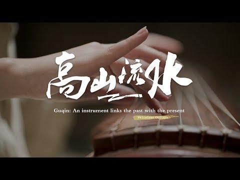 guqin a musical instrument that links the past with present